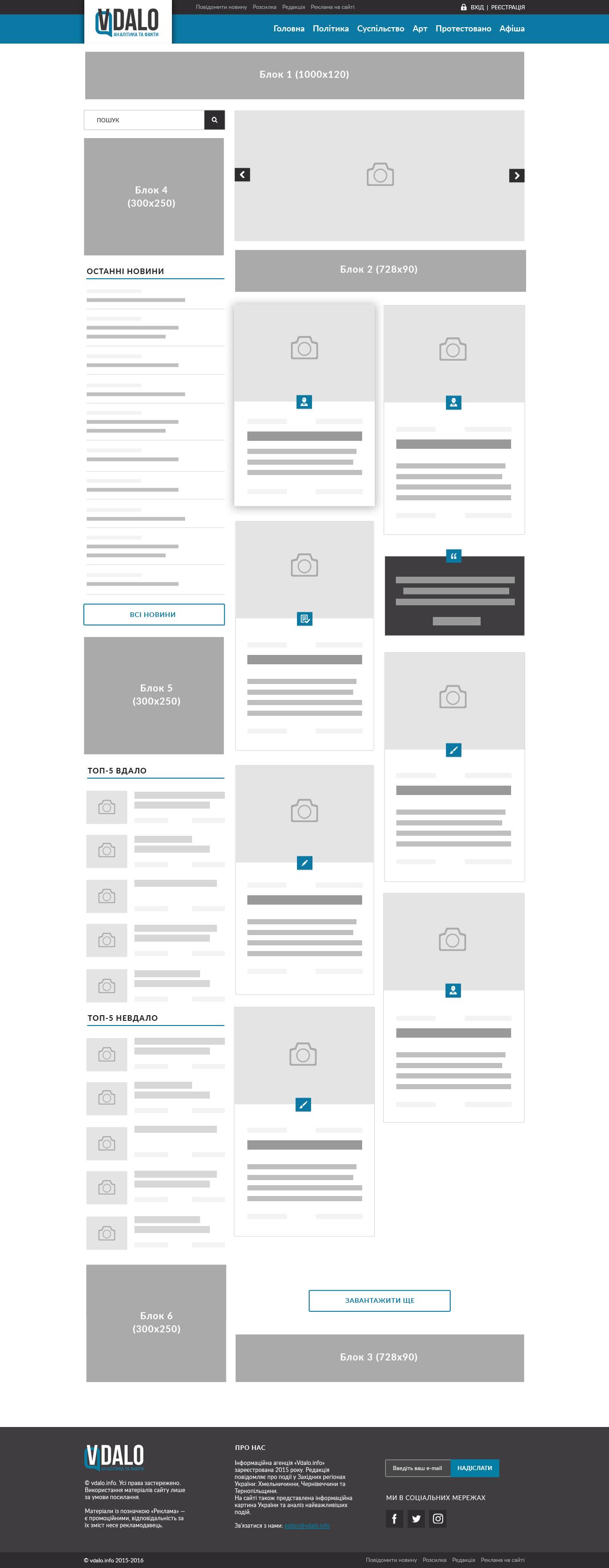 Home-Page---reklama