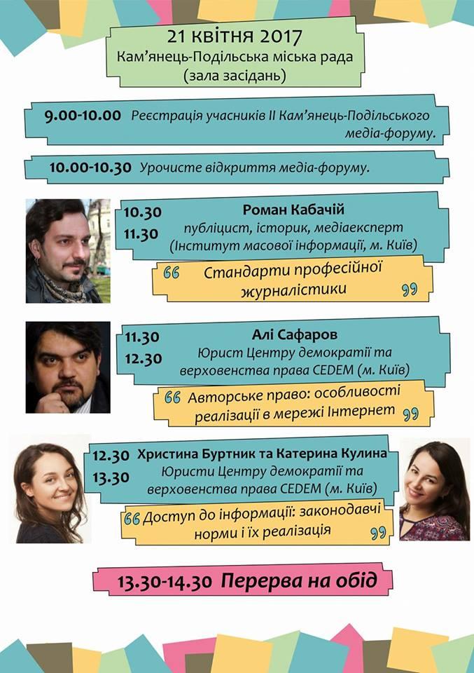 media-forum-loc3
