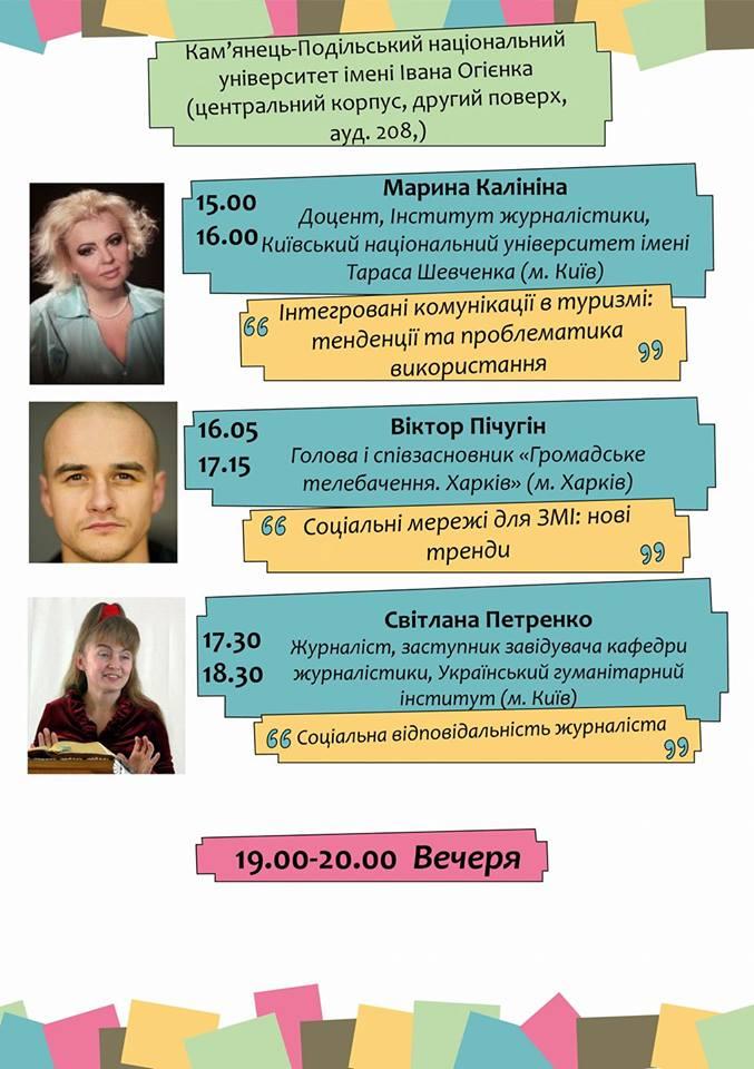 media-forum-loc4