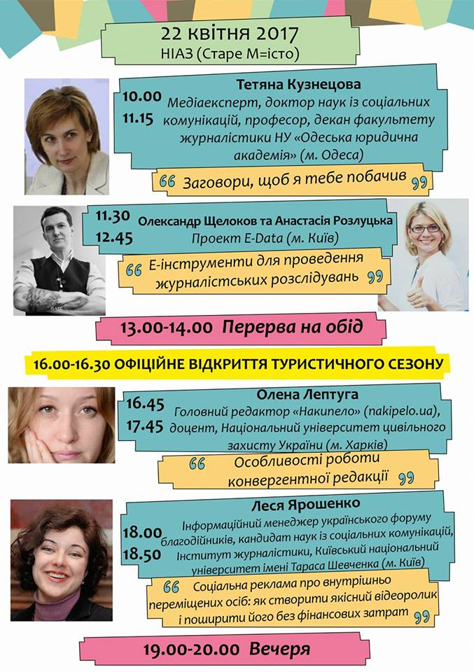 media-forum-loc5