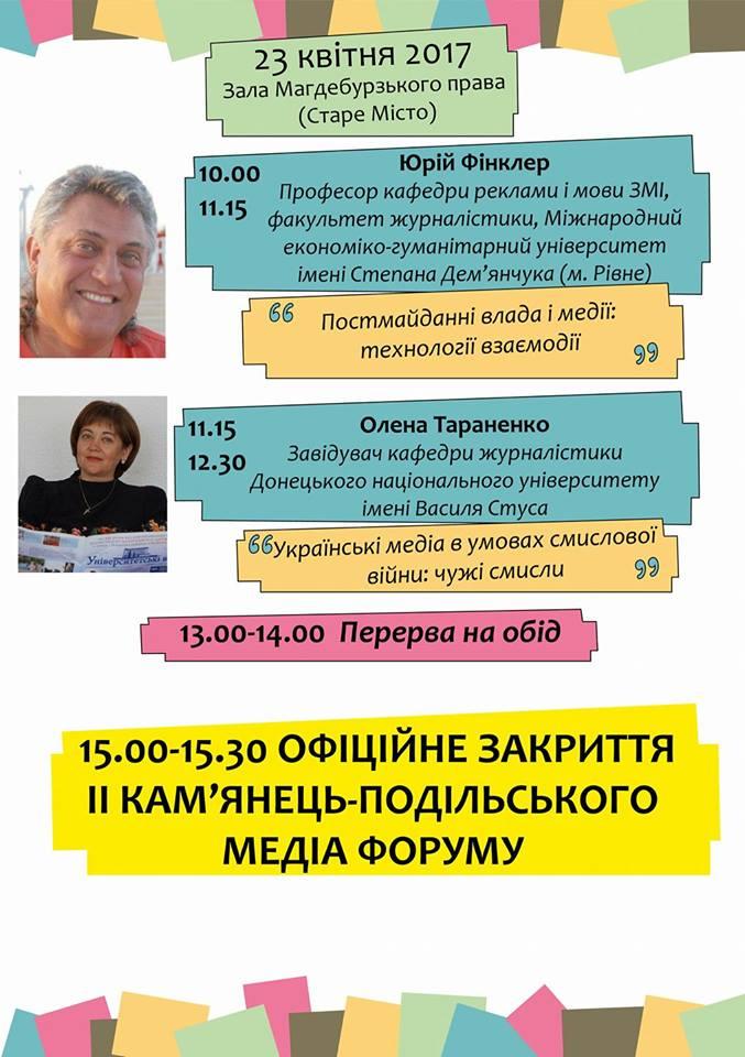 media-forum-loc6